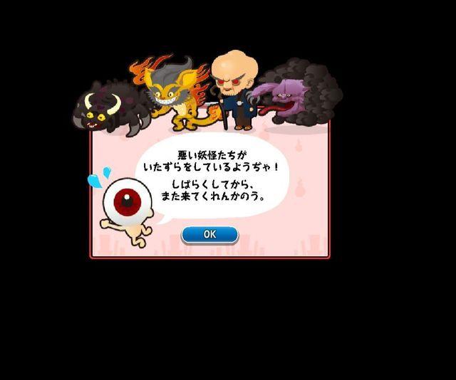 ゲゲゲの鬼太郎13.jpg