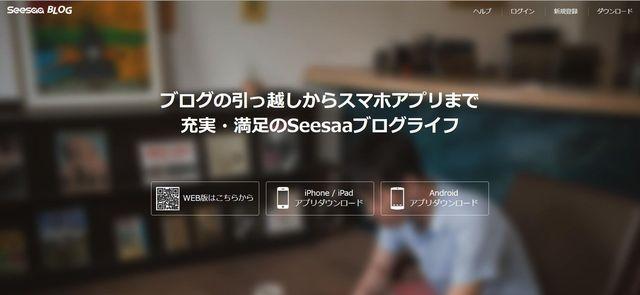 Seesaa BLOG HP.jpg